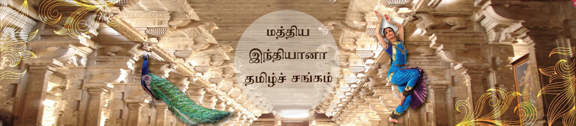 Tamil Sangam Banner